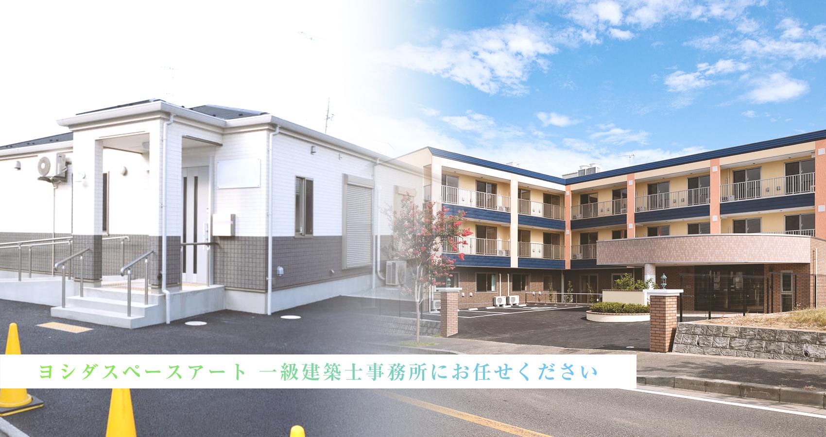 ヨシダスペースアート 一級建築士事務所にお任せください